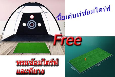 ....... เต๊นท์ซ้อมไดร์ฟ FREE พรมซ้อมไดร์ฟ ...........*** ส่งฟรี