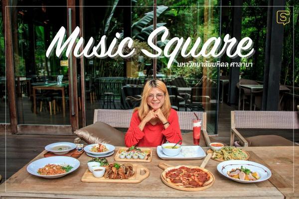 ร้าน Music Square พิกัดในมหาลัยมหิดล