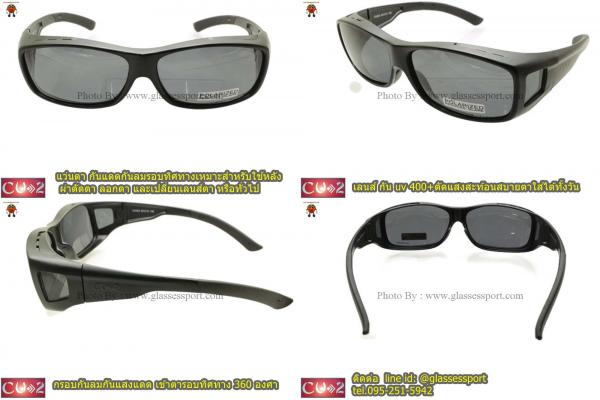 แว่นตากันลม กันแสงแดด รอบทิศทาง 360 องศา ใส่หลังผ่าตาต้อกระจก หร