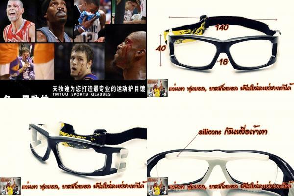 แว่นกีฬา ฟุตบอล บาสเก็ตบอล นำไปเปลี่ยนเลนส์สายตาตาได้
