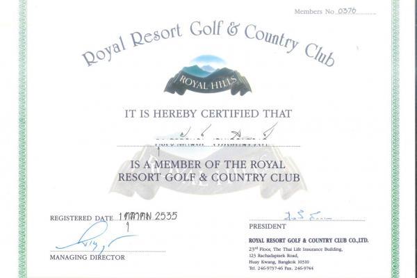 ขายMember ตลอดชีพ royal resort & golf country club นครนายก